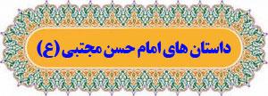 داستانهای امام حسن مجتبی علیه السلام