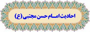 احادیث امام حسن مجتبی (ع)