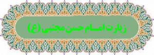 دانلود صوتی، متن و ترجمه زیارتنامه امام حسن مجتبی علیه السلام