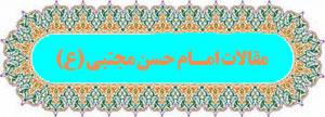 مقالات امام حسن مجتبی