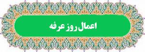 دانلود صوتی، متن و ترجمه اعمال روز عرفه