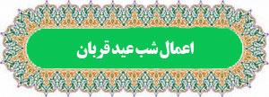 دانلود صوتی، متن و ترجمه اعمال شب عید قربان