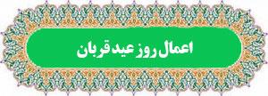 دانلود صوتی، متن و ترجمه اعمال روز عید قربان
