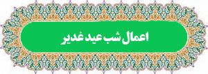 دانلود صوتی، متن و ترجمه اعمال شب عید غدیر