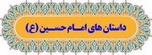 داستانهای امام حسین علیه السلام