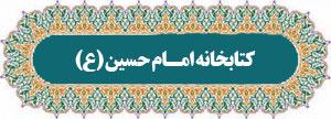 کتابخانه امام حسین