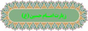 دانلود صوتی، متن و ترجمه زیارتنامه امام حسین علیه السلام