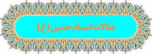 مقالات امام حسین