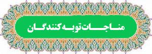 دانلود صوتی مناجات تائبین (توبه کنندگان)- دانلود متن و ترجمه مناجات تائبین (توبه کنندگان)