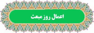 دانلود صوتی، متن و ترجمه اعمال روز مبعث