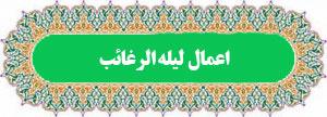 دانلود صوتی، متن و ترجمه اعمال لیله الرغائب
