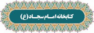 کتابخانه امام سجاد