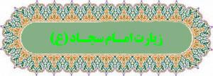 دانلود صوتی، متن و ترجمه زیارتنامه امام سجاد علیه السلام