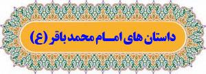 داستانهای امام باقر علیه السلام