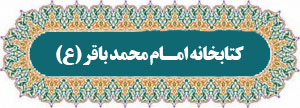 کتابخانه امام باقر