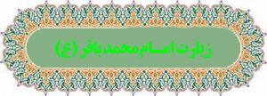 دانلود صوتی، متن و ترجمه زیارتنامه امام باقر علیه السلام