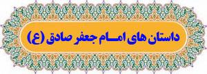 داستانهای امام صادق علیه السلام