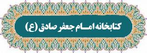 کتابخانه امام صادق