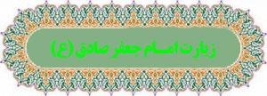 دانلود صوتی، متن و ترجمه زیارتنامه امام صادق علیه السلام