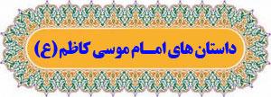 داستانهای امام کاظم علیه السلام