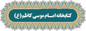 کتابخانه امام کاظم