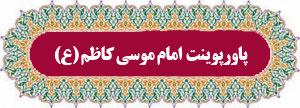 دانلود پاورپوینت امام کاظم