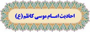 احادیث امام کاظم (ع)