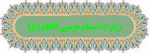 دانلود صوتی، متن و ترجمه زیارتنامه امام کاظم علیه السلام