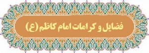 فضایل و کرامات امام کاظم