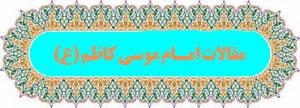 مقالات امام کاظم
