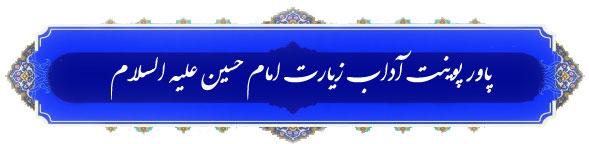 پاور پوینت آداب زیارت امام حسین علیه السلام