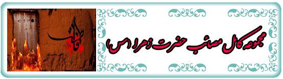 مجموعه کامل مصائب حضرت زهرا (س)