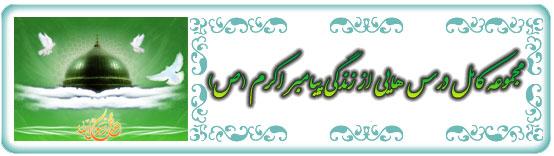 مجموعه کامل درس هایی از زندگی پیامبر اکرم (ص)