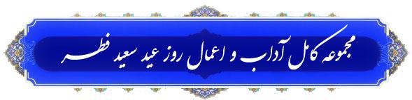 دانلود مجموعه کامل آداب و اعمال روز عید سعید فطر