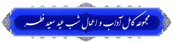 دانلود مجموعه کامل آداب و اعمال شب عید سعید فطر