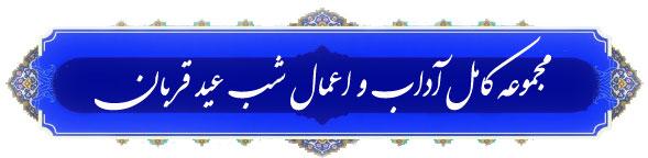 دانلود مجموعه کامل آداب و اعمال شب عید قربانۣۣ