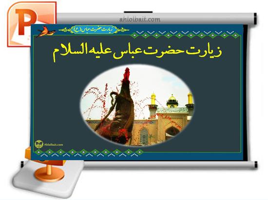 زیارت حضرت عباس (ع) (پاورپوینت صوتی)